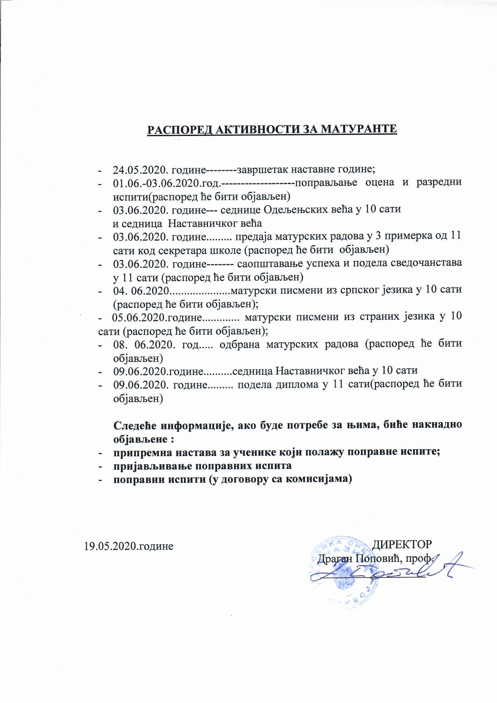 Распоред активности за матуранте