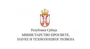 Министарство